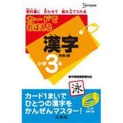 カードでおぼえる漢字小学3年 [全集叢書]