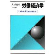 労働経済学 [単行本]
