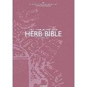 HERB BIBLE―人気ハーブの効能と使い方がよくわかる本 [単行本]