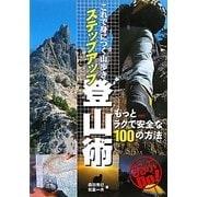 これで身につく山歩き ステップアップ登山術―もっとラクで安全な100の方法(るるぶDo!) [単行本]