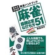 麻雀 臨機応変な打ち方51―東大式井出流麻雀ハンドブック [単行本]