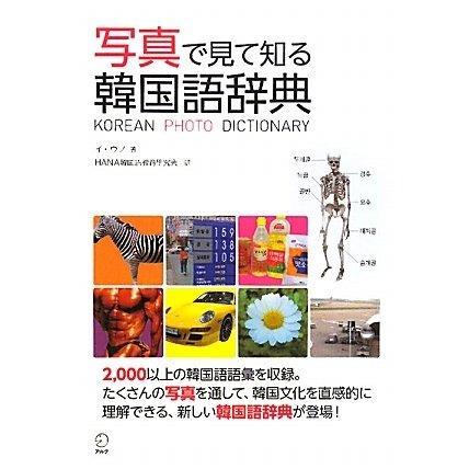 写真で見て知る韓国語辞典 [単行本]