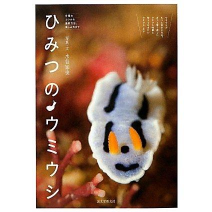 ひみつのウミウシ―分類のコツから撮影方法、楽しみ方まで [単行本]