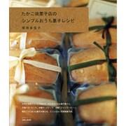 たかこ焼菓子店のシンプルおうち菓子レシピ(主婦と生活生活シリーズ) [ムックその他]