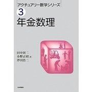 年金数理(アクチュアリー数学シリーズ〈3〉) [単行本]