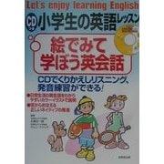 CDつき 小学生の英語レッスン 絵で見て学ぼう英会話 [単行本]
