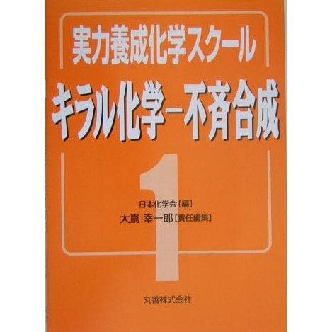 実力養成化学スクール〈1〉キラル化学-不斉合成 [全集叢書]