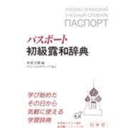 パスポート初級露和辞典 [事典辞典]