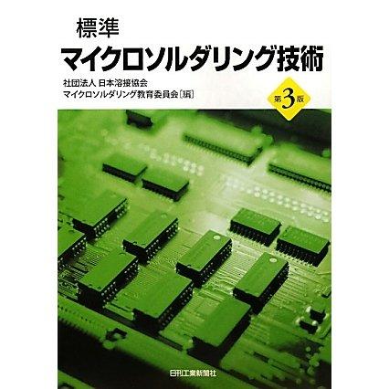 標準 マイクロソルダリング技術 第3版 [単行本]
