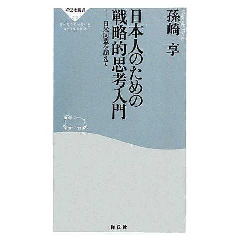 日本人のための戦略的思考入門―日米同盟を超えて(祥伝社新書) [新書]