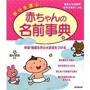 幸せを運ぶ赤ちゃんの名前事典 [単行本]
