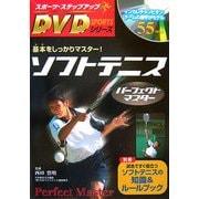 ソフトテニスパーフェクトマスター(スポーツ・ステップアップDVDシリーズ) [単行本]