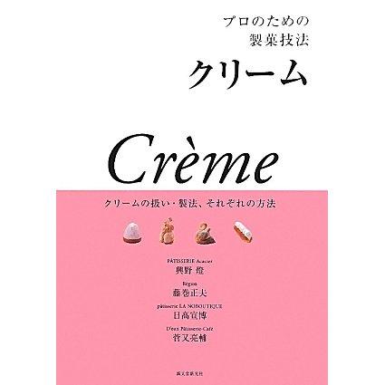 プロのための製菓技法 クリーム―クリームの扱い・製法、それぞれの方法 [単行本]