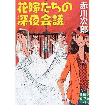 花嫁たちの深夜会議(実業之日本社文庫) [文庫]