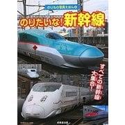 のりたいな!新幹線―すべての新幹線大集合!(のりもの写真えほん〈4〉) [単行本]