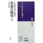 100のモノが語る世界の歴史〈3〉近代への道(筑摩選書) [全集叢書]