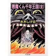 悪魔くん千年王国 全(ちくま文庫 み 4-8) [文庫]