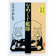 なめくじ艦隊―志ん生半生記(ちくま文庫) [文庫]