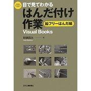 目で見てわかるはんだ付け作業―鉛フリーはんだ編(Visual Books) [単行本]