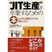 """JIT生産""を卒業するための本―トヨタの真似だけでは儲からない [単行本]"