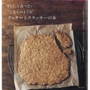 """まいにち食べたい""""ごはんのような""""クッキーとクラッカーの本-バターも生クリームも使わない、からだにやさしいお菓子レシピ(主婦と生活生活シリーズ) [ムックその他]"""