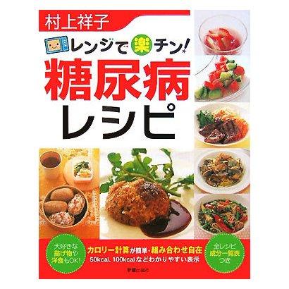 レンジで楽チン!糖尿病レシピ [単行本]