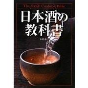 日本酒の教科書 [単行本]