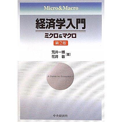 経済学入門―ミクロ&マクロ 第2版 [単行本]