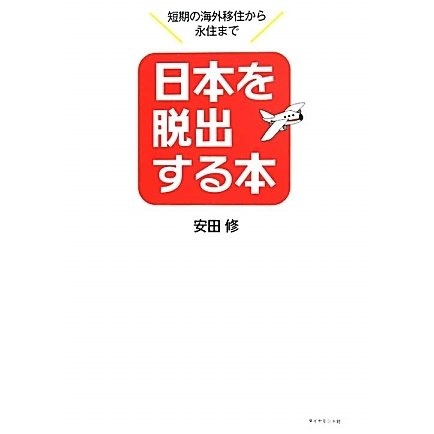日本を脱出する本―短期の海外移住から永住まで [単行本]