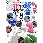 鎌倉 12ヶ月の花歩き 改訂版 [単行本]