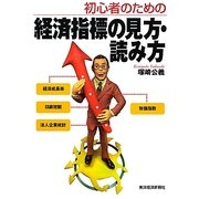 初心者のための 経済指標の見方・読み方 [単行本]