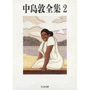 中島敦全集〈2〉(ちくま文庫) [文庫]