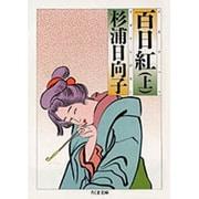 百日紅 上(ちくま文庫 す 2-8) [文庫]