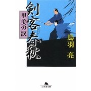 剣客春秋―里美の涙(幻冬舎文庫) [文庫]