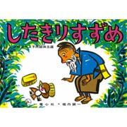 したきりすずめ(松谷みよ子民話珠玉選) [紙しばい]