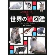 世界の猫図鑑―人気猫種ベスト48 [単行本]