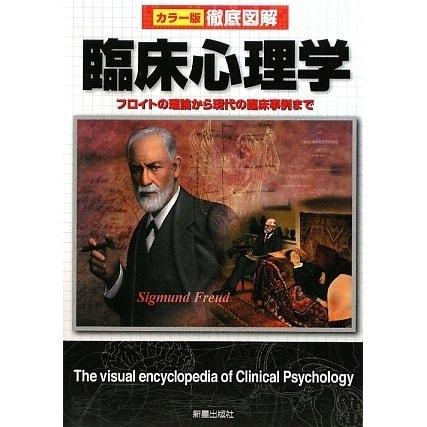 徹底図解 臨床心理学―フロイトの理論から現代の臨床事例まで [単行本]