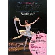 バレエ名作物語〈Vol.2〉ライモンダ―新国立劇場バレエ団オフィシャルDVD BOOKS