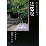 新版 古寺巡礼京都〈35〉法然院 [全集叢書]