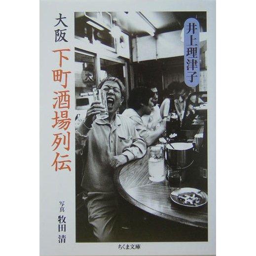 大阪下町酒場列伝(ちくま文庫) [文庫]