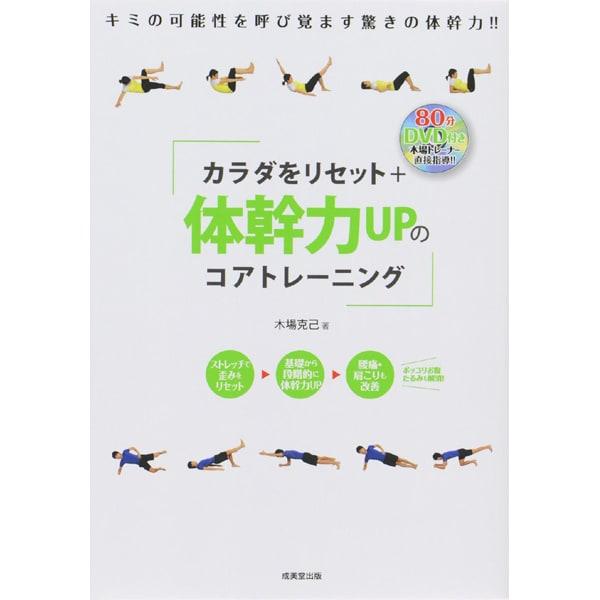 カラダをリセット+体幹力UPのコアトレーニング―DVD付き [単行本]