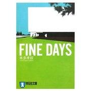 FINE DAYS(祥伝社文庫) [文庫]