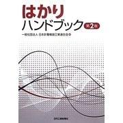 はかりハンドブック 第2版 [単行本]