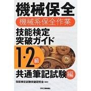 機械保全(機械系保全作業)技能検定突破ガイド1・2級共通筆記試験編 [単行本]