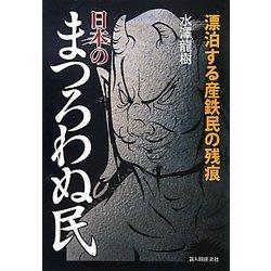日本のまつろわぬ民―漂泊する産鉄民の残痕 [単行本]