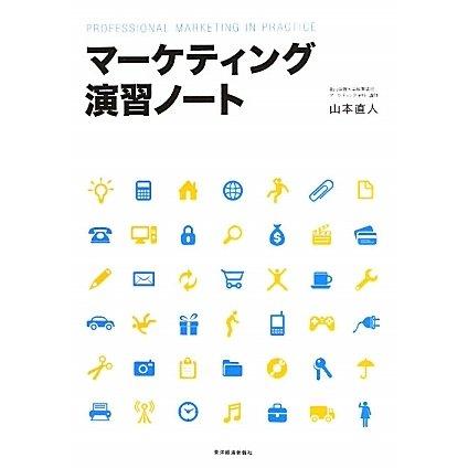 マーケティング演習ノート [単行本]