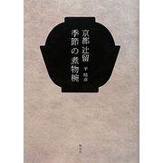 京都辻留 季節の煮物椀 [単行本]