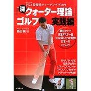 PGA最優秀ティーチングプロの「深・クォーター理論」ゴルフ 実践編 [単行本]