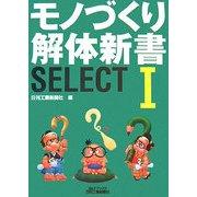 モノづくり解体新書SELECT〈1〉(B&Tブックス) [単行本]
