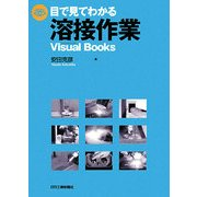 目で見てわかる溶接作業―Visual Books [単行本]